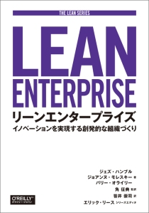 lean-enterprise-japan-book-cover
